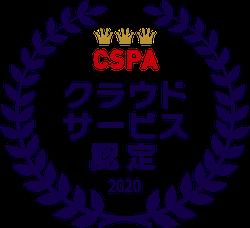 クラウドサービス認定プログラム2017