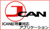 JCAN証明書対応